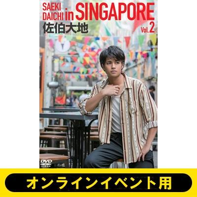 《イベントシリアル付き》佐伯大地 in SINGAPOLE vol.2<DVD2枚>【全額内金】