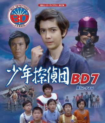 少年探偵団 BD7 Blu-ray【甦るヒーローライブラリー 第37集】
