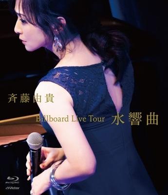 "Billboard Live Tour ""水響曲""(Blu-ray)"