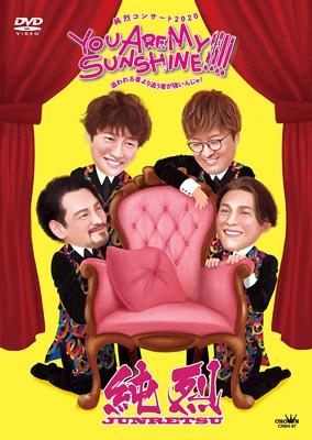 純烈コンサート 2020〜YOU ARE MY SUNSHINE!!!!〜