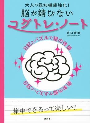 大人の認知機能強化!脳が錆びないコグトレ・ノート 日記とパズルで頭の体操