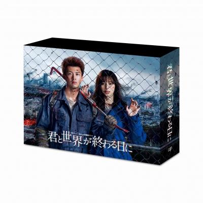君と世界が終わる日に DVD-BOX