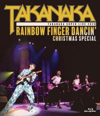 高中正義TAKANAKA SUPER LIVE 2020 Rainbow Finger Dancin' Christmas special