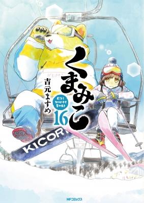 くまみこ 16 MFコミックス フラッパーシリーズ