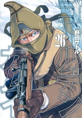 ゴールデンカムイ 26 ヤングジャンプコミックス