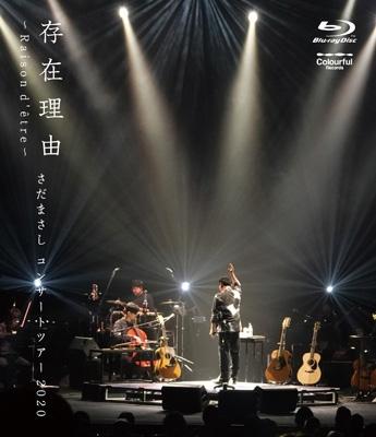 存在理由〜Raison d'etre〜さだまさしコンサートツアー2020(Blu-ray)