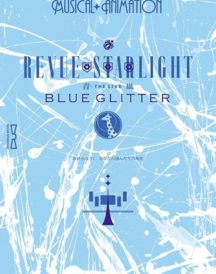 少女☆歌劇 レヴュースタァライト -The LIVE 青嵐-BLUE GLITTER (Blu-ray)
