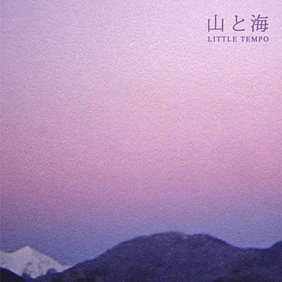 山と海 【初回完全限定生産】(アナログレコード)