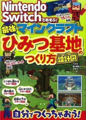 Nintendo Switchであそぶ!最強マインクラフトひみつ基地のつくり方 設計図つき