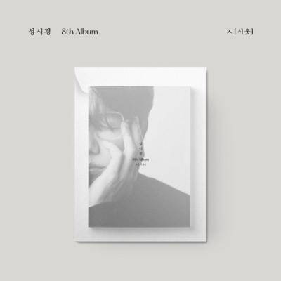 8th Album: S