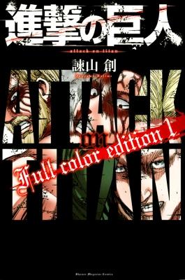 進撃の巨人 Full Color Edition 1 KCデラックス