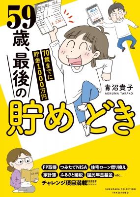 59歳、最後の貯めどき 70歳までに貯金1000万円 SUKUPARA SELECTION