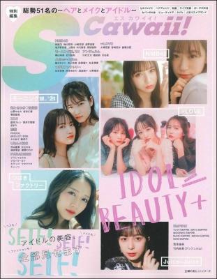 S Cawaii!特別編集 IDOL BEAUTY+主婦の友ヒットシリーズ