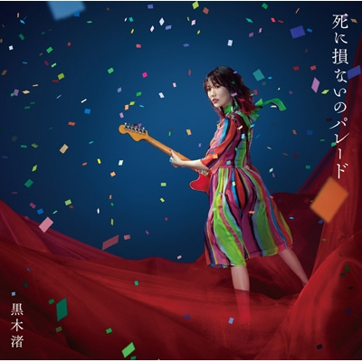 死に損ないのパレード【限定盤A】(+DVD)