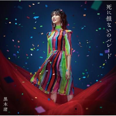 死に損ないのパレード【限定盤B】(+DVD)