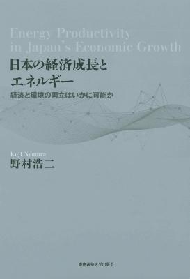 日本の経済成長とエネルギー 経済と環境の両立はいかに可能か