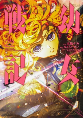 幼女戦記 22 カドカワコミックスAエース