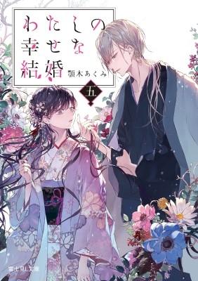 わたしの幸せな結婚 5 富士見L文庫