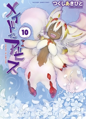 メイドインアビス 10 バンブーコミックス