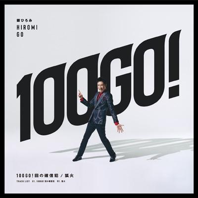 100GO!回の確信犯 / 狐火