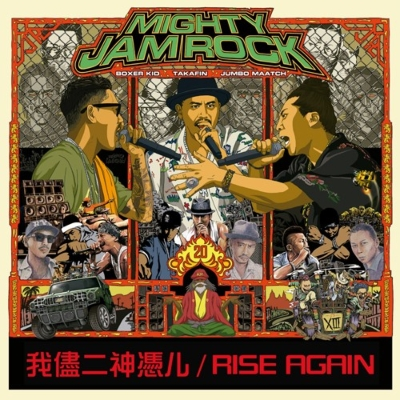我儘ニ神憑ル / RISE AGAIN (7インチシングルレコード)