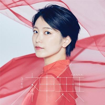 神無-KANNA-【初回生産限定盤】(+DVD)