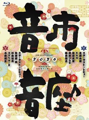 10th Anniversary 音市音座 2020(Blu-ray)