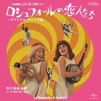 Les Demoiselles De Rochefort (ピンク・ヴァイナル仕様/7インチシングルレコード)