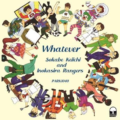 Whatever / 世界を止めて (7インチシングルレコード)