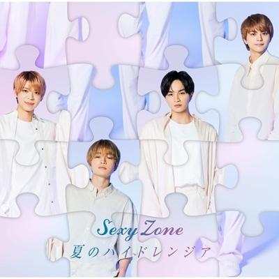 夏のハイドレンジア 【初回限定盤B】(+DVD)