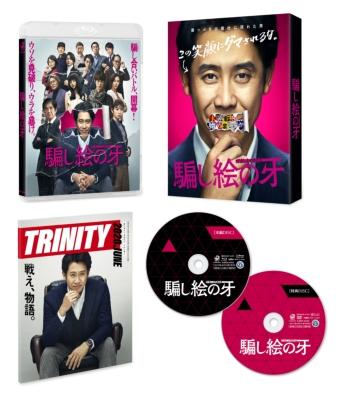 騙し絵の牙 Blu-ray豪華版(特典DVD付)