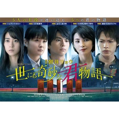 WOWOWオリジナルドラマ 世にも奇妙な君物語 Blu-ray BOX