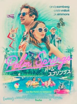 パーム・スプリングス Blu-ray