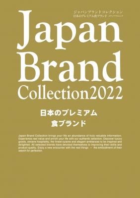Japan Brand Collection 2022 日本のプレミアム食ブランド メディアパルムック