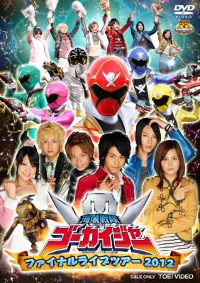 海賊戦隊ゴーカイジャー ファイナルライブツアー2012 [DVD]