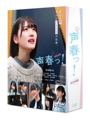 声春っ! DVD-BOX