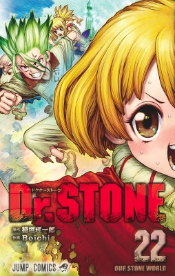 Dr.STONE 22 ジャンプコミックス