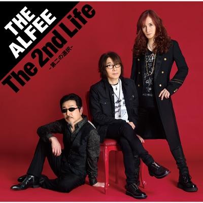 The 2nd Life -第二の選択-【初回限定盤A】