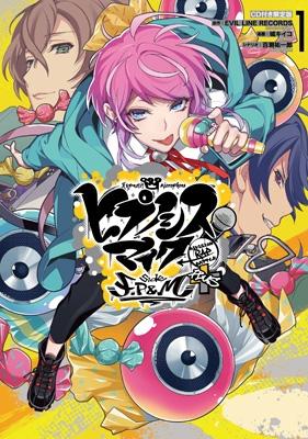 ヒプノシスマイク-Division Rap Battle-side F.P & M+1 CD付き限定版 IDコミックス / ZERO-SUMコミックス