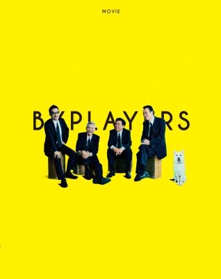 映画『バイプレイヤーズ〜もしも100人の名脇役が映画を作ったら〜』Blu-ray 豪華版