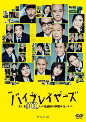 映画『バイプレイヤーズ〜もしも100人の名脇役が映画を作ったら〜』DVD 通常版