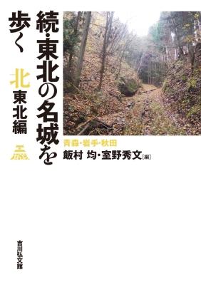 続・東北の名城を歩く 北東北編 青森・岩手・秋田
