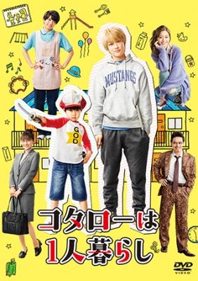 コタローは1人暮らし DVD-BOX