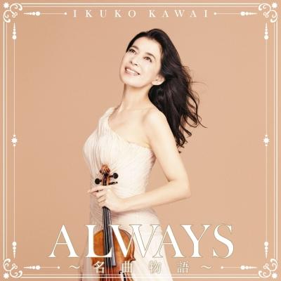 ALWAYS〜名曲物語〜