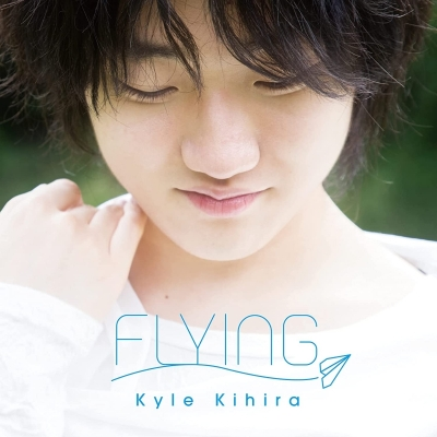 紀平凱成: Flying
