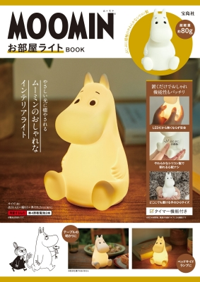 MOOMIN お部屋ライト BOOK