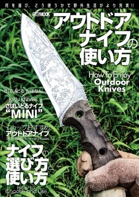 アウトドアナイフの使い方 ホビージャパンmook