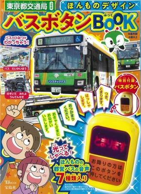 ほんものデザイン バスボタンBOOK TJMOOK