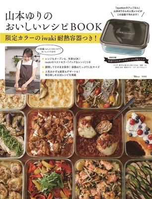 山本ゆりのおいしいレシピBOOK 限定カラーのiwaki耐熱容器つき! TJMOOK