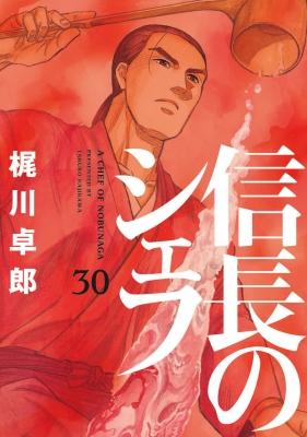 信長のシェフ 30 芳文社コミックス